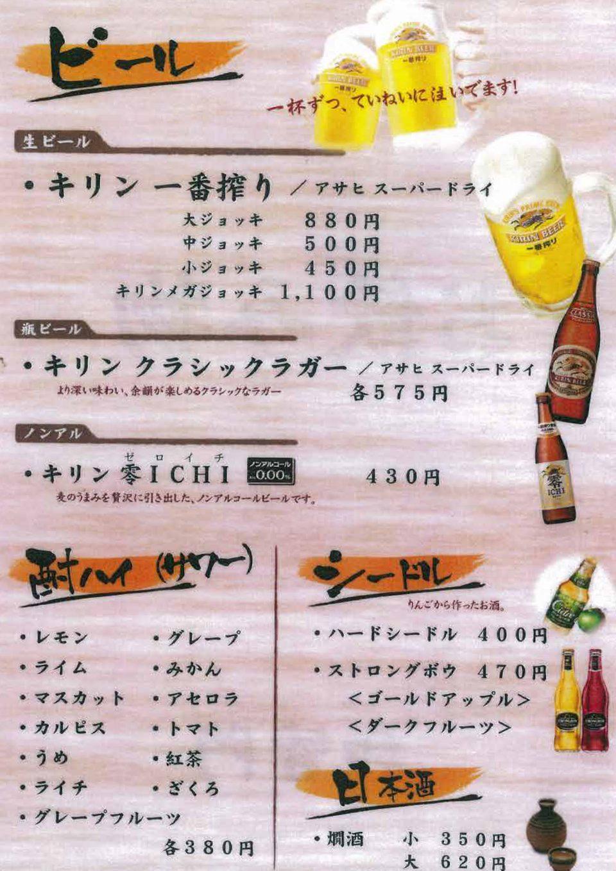 wakaimon-drink-menu-1