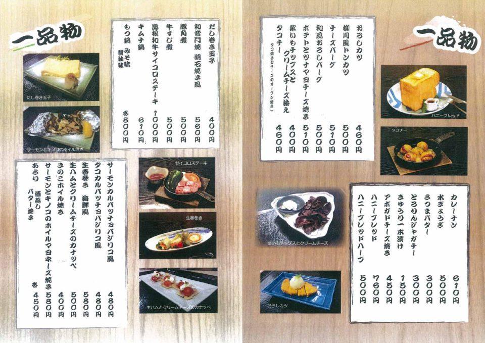 wakaimon-food-menu-2