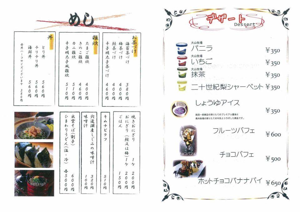 wakaimon-food-menu-5